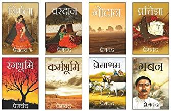 Premchand - Set of 8 Books -Hindi(Premasharam,Gaban,Nirmala,Rangbhumi,KarmBhumi,Vardaan,Godan,Pratigya)