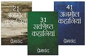 PREMCHAND - SET OF 3 BOOKS- HINDI(41 ANMOL KAHANIYAA,31 SARVSHRESHTH KAHANIYAA,21 ANMOL KAHANIYAA)