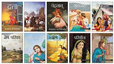 Saratchandra - Set of 10 Books- Hindi (Path Ke Davedar,Chandranath,Manjhali Didi,Grahdah,Vipradas,Dutta,Brahamin Ki Beti,Shesh Parichay,Parineeta,Biraj Bahu)