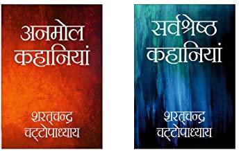 SARATCHANDRA - SET OF 2 BOOKS- HINDI (ANMOL KAHANIYAA,SARVSHRESHTH KAHANIYAA)