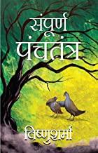 Sampooran Panchtantra (Hindi)