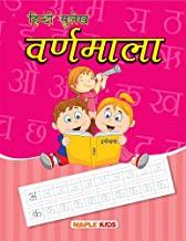 Hindi Sulekh-Varanmala