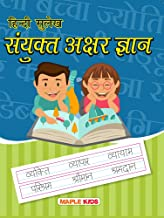 Hindi Sulekh-Sanyukt Akshar Gyaan