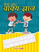 Hindi Sulekh-Vaakya Gyaan