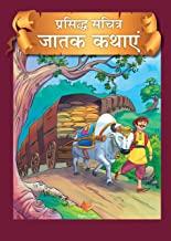 Prsidh Jaatak Kathaaye