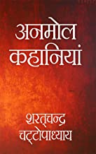 Anmol Kahaniya (Hindi)