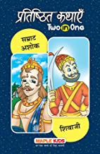 Classic Tales 2 In 1 - Samrat Ashok Tatha Shivaji (H)