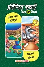Classic Tales 2 In 1 - OZ ka Jadugar aur Pyasa Kauva (H)