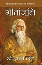 Gitanjali (Hindi)