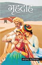 Grahdaah (Hindi)