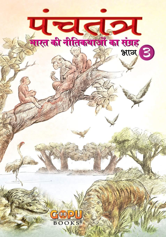 पंचतंत्र - भाग 3 (भारत की नीतिकथाओं का संग्रह)