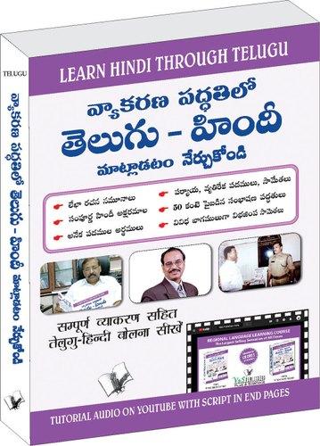 LEARN HINDI THROUGH TELUGU (TELUGU TO HINDI LEARNING COURSE) (WITH YOUTUBE AV)