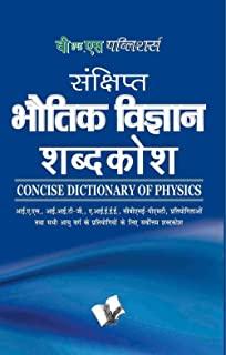 Sankshipt Bhautik Vigyan Shabdkosh(Hindi)