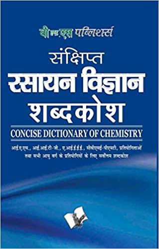 Sankshipt Rasanya Vigyan Shabdkosh (Hindi)