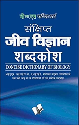 Sankshipt Jeev Vigyan Shabdkosh (Hindi)