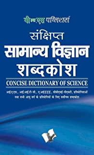 Sankshipt Samanya Vigyan Shabdkosh (Hindi)