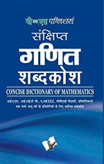 Sankshipt Ganit Vigyan Shabdkosh (Hindi)