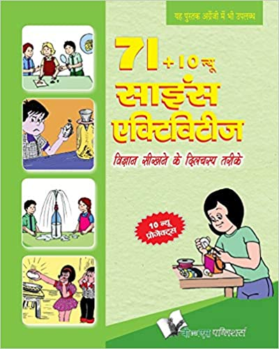 71+10 New Science Activities (Hindi): Back Up Your Classroom Knowledge with Experiments - In Hindi