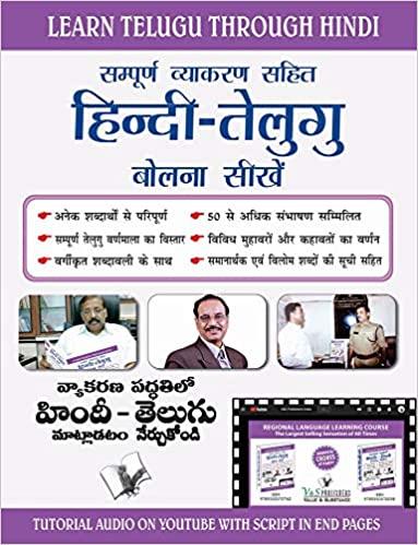 Learn Telugu Through Hindi (Hindi To Telugu Learning Course) (With Youtube AV)