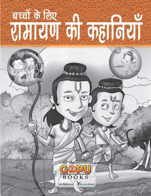 रामायण की कहानियाँ (FOR CHILDREN)