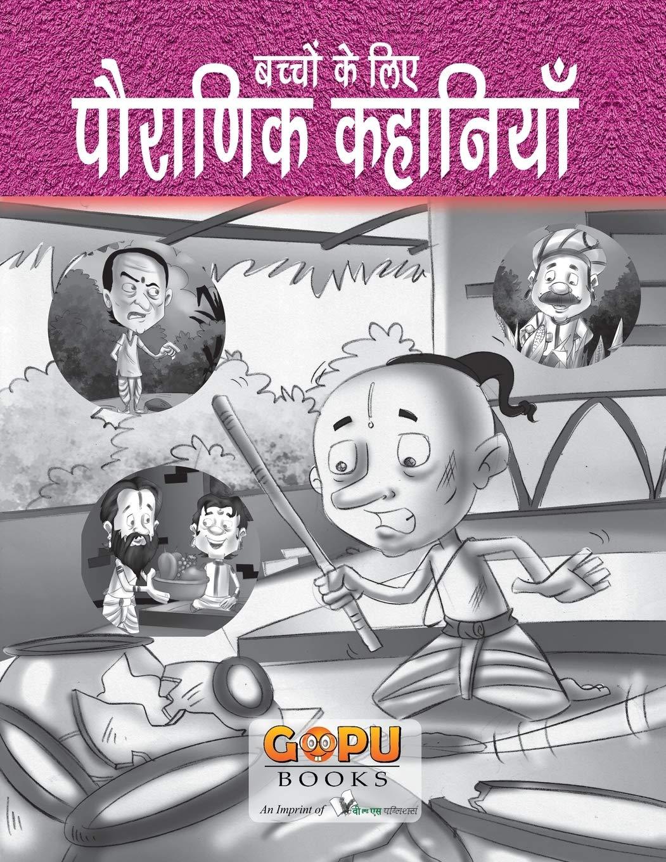 पौराणिक कहानियाँ (For Children)