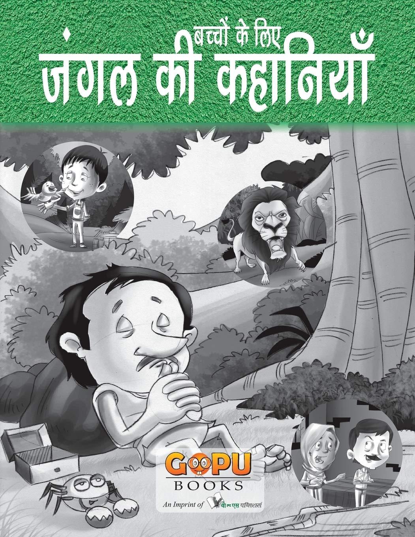 जंगल की कहानियाँ (For Children)