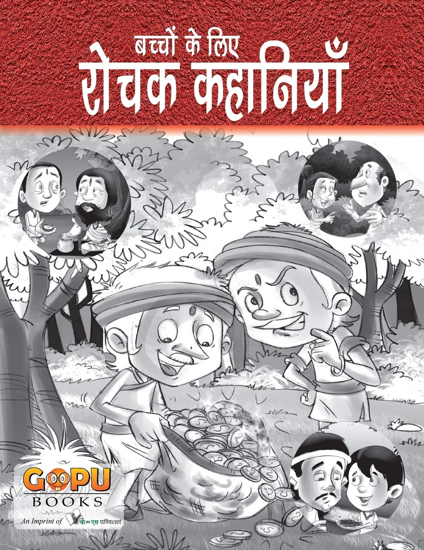 रोचक कहानियां (For Children)