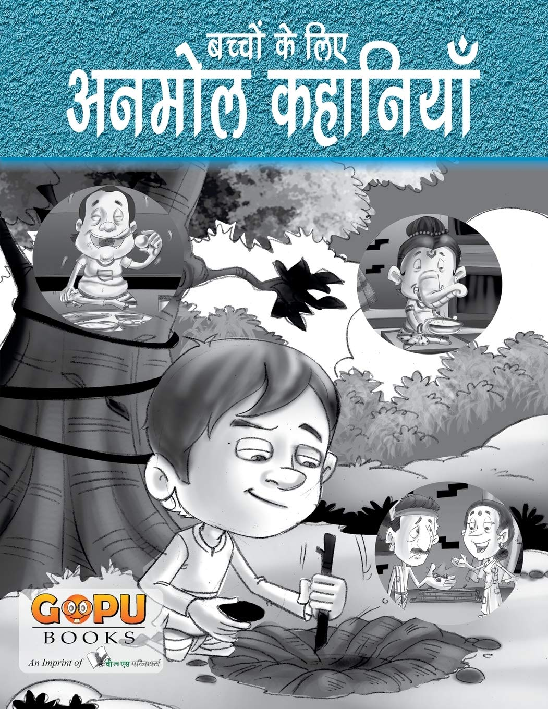 अनमोल कहानियाँ (For Children)