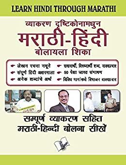 Learn Hindi Through Marathi (Marathi To Hindi Learning Course) (With Youtube AV)