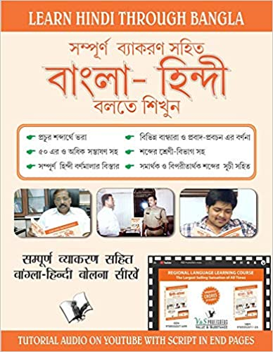 LEARN HINDI THROUGH BANGLA (BANGLA TO HINDI LEARNING COURSE) (WITH YOUTUBE AV)
