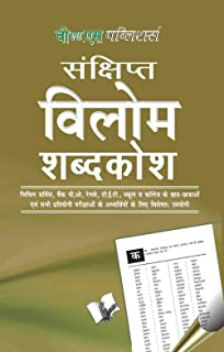 Vilom Shabd (Hindi)