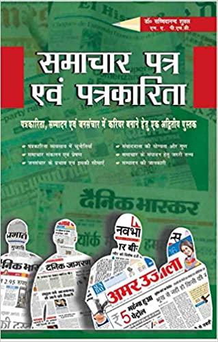 Samachar Patra Evam Patrkarita (Hindi)