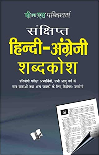 Concise Hindi - English Dictionary (Hindi)