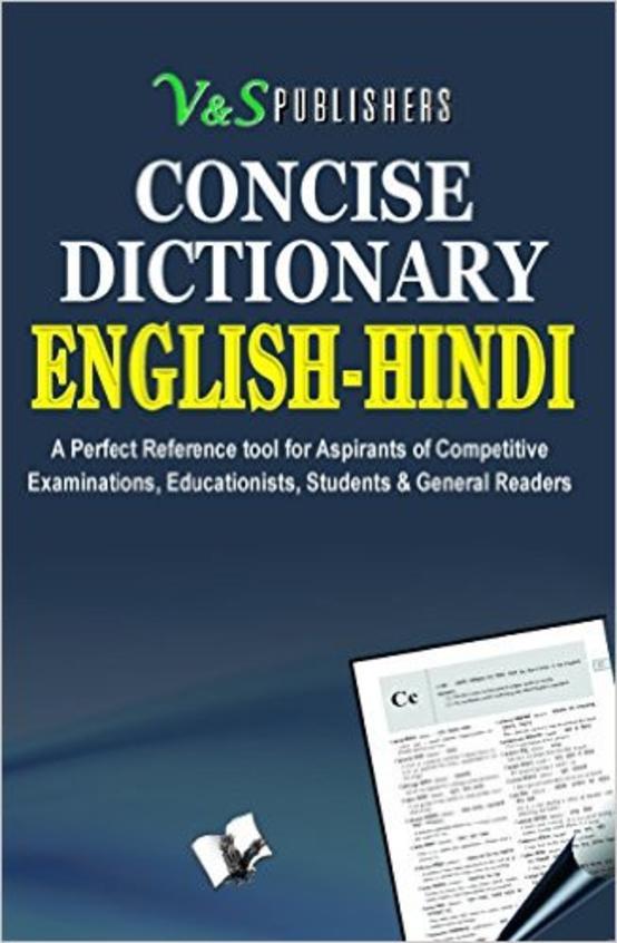 CONCISE ENGLISH - HINDI DICTIONARY