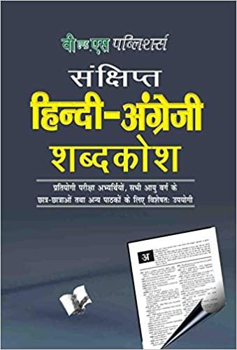 Concise Hindi - English Dictionary (Hb)  ( Hindi - Angrezi Shabdkosh)