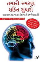 IMPROVE YOUR MEMORY POWER (GUJARATI)
