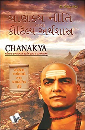 Chanakya Niti Yavm Kautilya Atrhasatra (Gujarati):