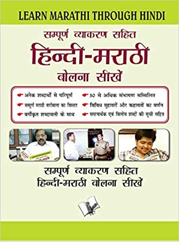 Learn Marathi Through Hindi (Hindi To Marathi Learning Course)