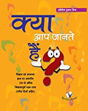 Kya Aap Jante Hain? - Hindi Encyclopedia For Children: A Concise Book on General Knowledge (Hindi)