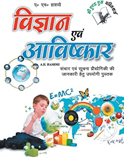 Vigyan Evam Aavishkar (Hindi)