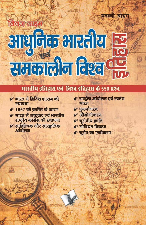 आधुनिक भारतीय इतिहास एवं समकालीन विश्व इतिहास
