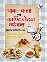 Paak-Kala Evam Continental Vyanjan (Hindi)