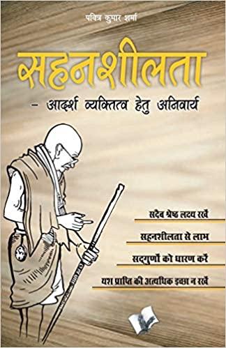 Sahansheelta (Hindi)