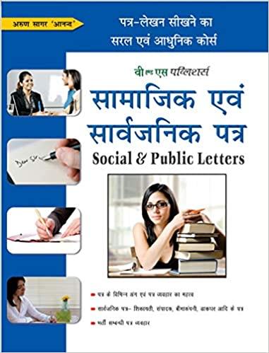 सामाजिक एवं सार्वजनिक पत्र (Social & Public Letters)