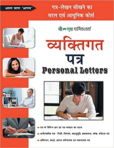 Vyaktigat Patra (Personal Letter)