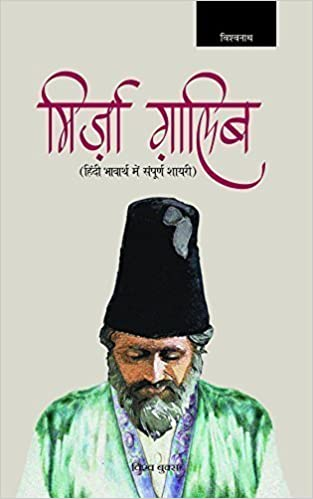 MIRZA GHALIB (CLASSICAL POEM) - Hindi
