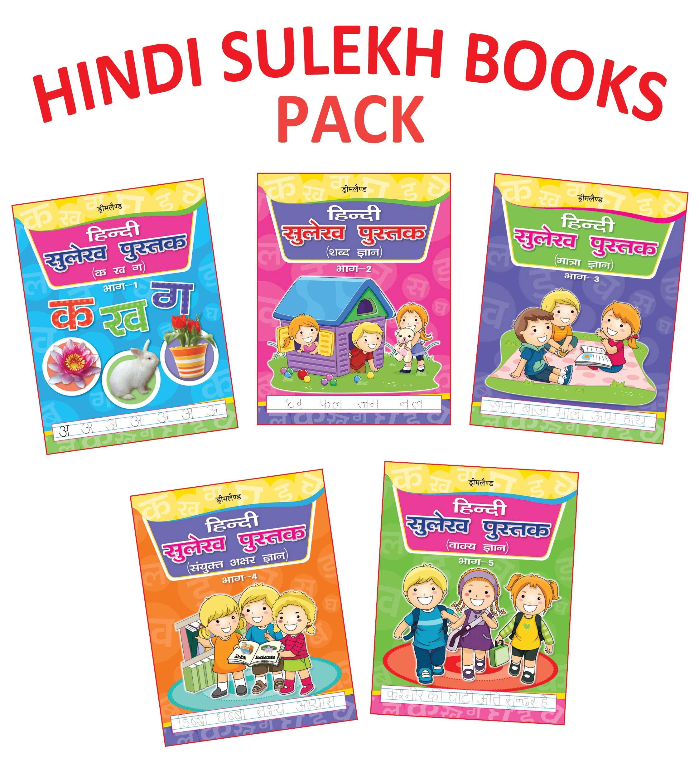 Hindi Sulekh (5 Titles pack)