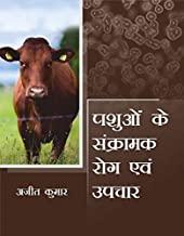 Pashuon Ke Sankramak Rog Evam Upchar (Hindi)