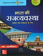 BHARAT KI RAJVYAVASTHA (OLD EDITION)