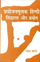 Prayojanmoolak Hindi : Siddhant Aur Prayog
